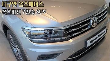 폭스바겐 티구안 올스페이스 2.0 TDI 프레스티지 7인승 SUV 실내 외관 트렁크 뒷좌석 공간 가격 4,970만원