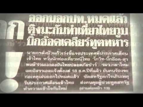 ข่าวหน้าหนึ่ง(หนังสือพิมพ์) BV TV 16 ม.ค. 55