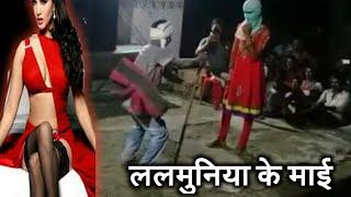 Bhojpuri best comedy ललमुनिया के माई ! lalmuniya ke Mai nautanki