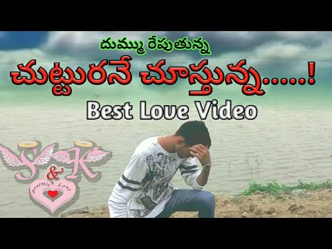 Love Songs Telugu | Chuttura Ne Chustunna Love Song | Lalitha Audios And Videos