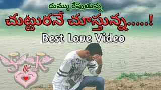 Telugu | Chuttura Ne Chustunna Love failure Song |Heart failure song