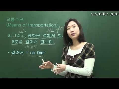 16. Means of transportation 교통 수단 (Korean language) by seemile.com