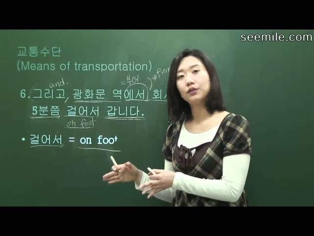 [Learn Korean Language] 16. transportation, car, bus, subway, taxi, 교통수단, 버스, 지하철