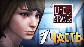 Life is Strange - Эпизод 1: Хризалида #1