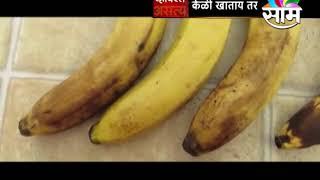 #ViralSatya -  केळी खाताय तर सावधान!