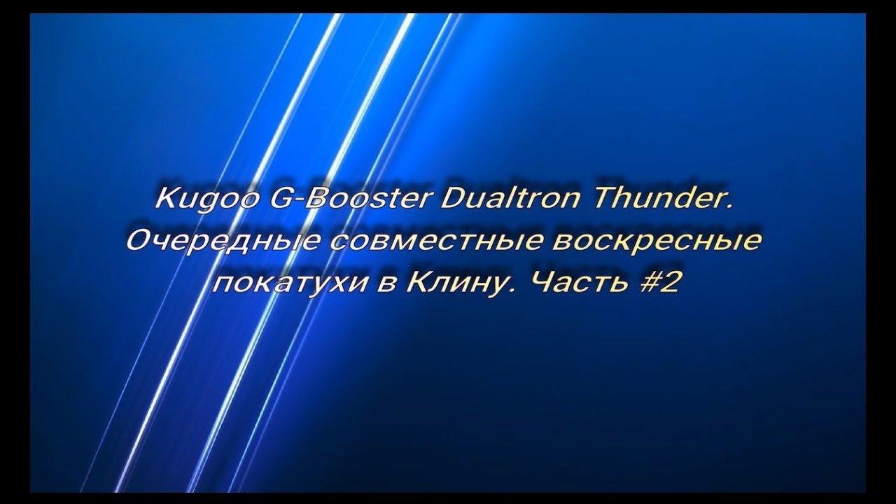 Очередные совместные покатухи на Kugoo G-Booster и Dualtron Thunder по Клину. Часть #2