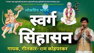 Parmatma ek, स्वर्ग सिंहासन छोडके बाबा मेरे आयेंगे Ram Kohparkar song