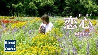 MACOの「恋心」をcover 本当はもっと可愛らしい曲なんだけどね…。 公園...