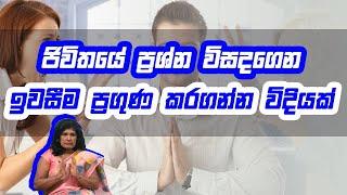ජිවිතයේ ප්රශ්න විසදගෙන ඉවසීම ප්රගුණ කරගන්න විදියක් | Piyum Vila | 26 - 08 -2020 | Siyatha TV Thumbnail