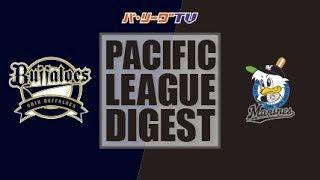 バファローズ対マリーンズ(ほっと神戸)の試合ダイジェスト動画。 2017/0...