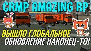 🔥CRMP Amazing RolePlay - ВЫШЛО ГЛОБАЛЬНОЕ ОБНОВЛЕНИЕ НАКОНЕЦ-ТО!#784