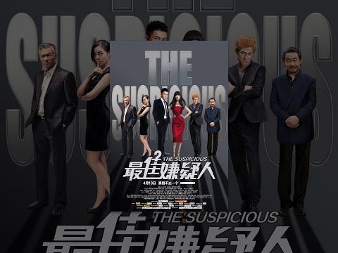 陈乔恩苏有朋商场斗智:电影《最佳嫌疑人》 / The Suspicious (with Subtitles)