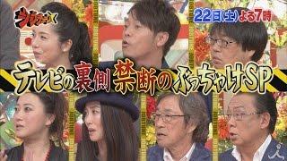 4月22日(土)よる7時『ジョブチューン』3時間スペシャル 予告映像 今夜は...