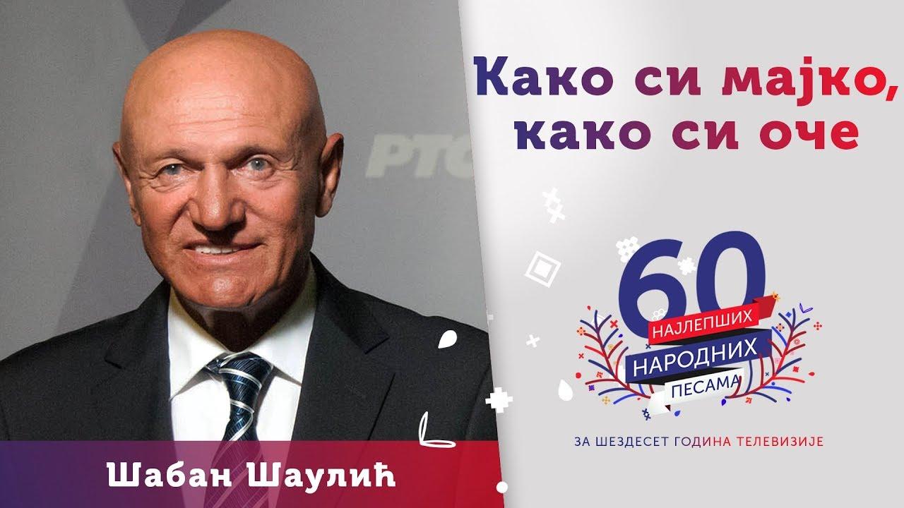 kako-si-majko-kako-si-oce-saban-saulic-rts-60-najlepsih-narodnih-pesama-zvanicni-kanal