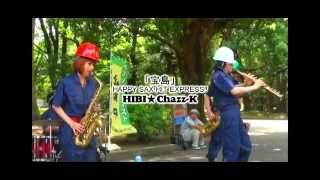 「宝島」HAPPY SAX HIT EXPRESS!!より(HIBI★Chazz-K/Jazz Sax Ensemble+Drums)