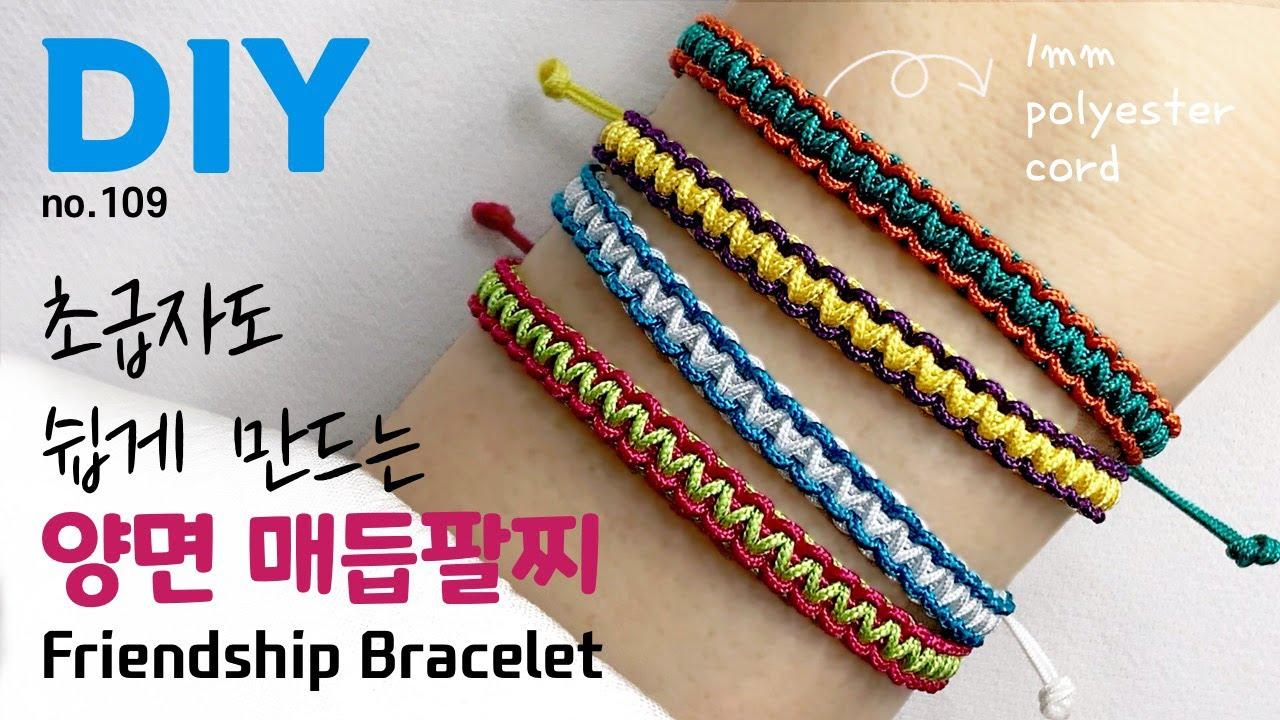 초급자도 쉽게 만드는 양면 매듭팔찌 만들기💙Macrame bracele 幸運手環 Pulsera de nudo マクラメブレスレット | soDIY #109