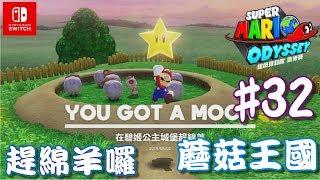 超級瑪利歐奧德賽   SUPER MARIO ODYSSEY   Nintendo Switch   #32蘑菇王國-趕綿羊囉   小小實況