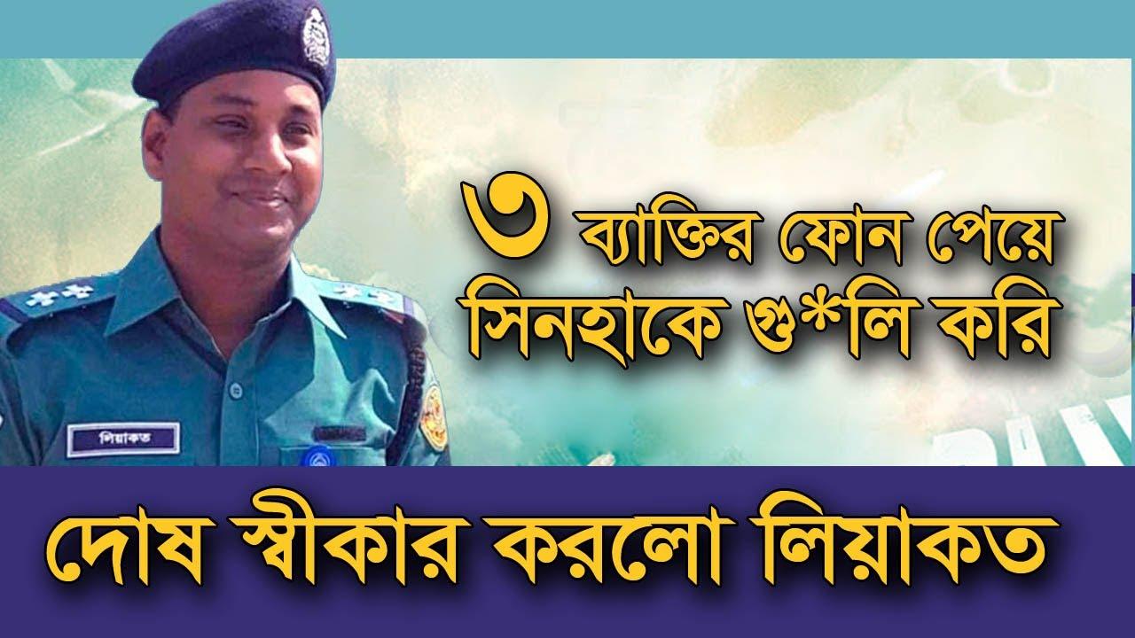 Major Sinha I দোষ স্বীকার করলো লিয়াকত, ৩ ব্যাক্তির তথ্য