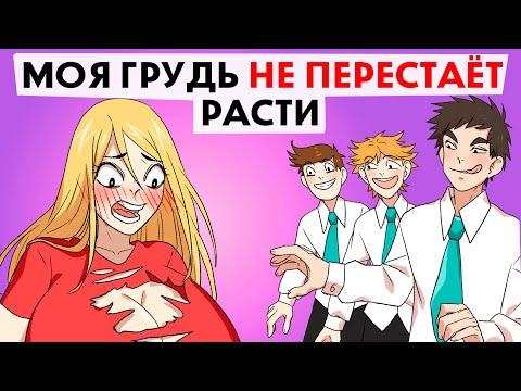Большая грудь мультфильм