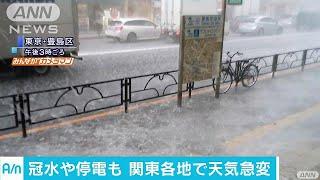 冠水やひょう、停電・・・天気急変 今夜遅くまで注意(17/07/18) thumbnail