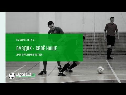 Футбол Уфа: обзор матча | Буздяк - Своё наше