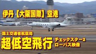 伊丹【大阪】空港 超低空飛行! 国土交通省航空局 チェックスター2 _JA002G thumbnail