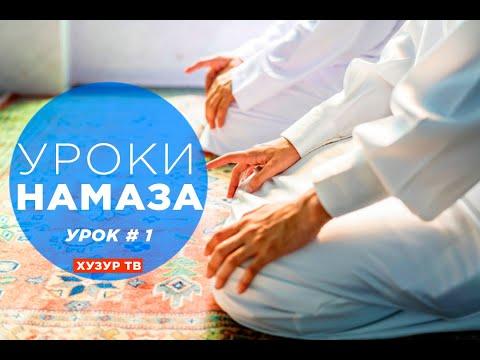 "(NEW!) УЧИМСЯ ЧИТАТЬ НАМАЗ С ""ХУЗУР ТВ""! УРОК 1"