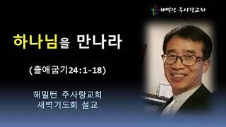 [출애굽기24:1-18 하나님을 만나라] 황보 현 목사 (2021년1월16일 새벽기도회)