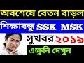 শিক্ষাবন্ধু SSK MSK বেতন বাড়ল | SSK MSK Salary Increase News | Sarva Shiksha Avhiyan Salary Hike |