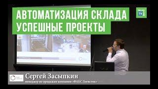 видео Автоматизация процессов современной логистики