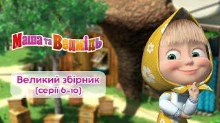 Машині казочки: Великий збірник казок (серії 6 -10) Masha and the Bear