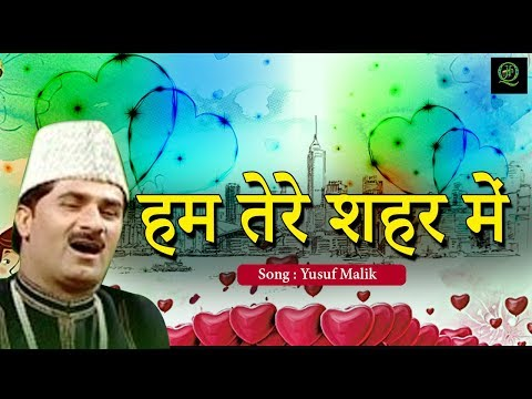 हम तेरे शहर में    Hum Tere Shaher Mein    युसूफ मालिक    Yusuf Malik