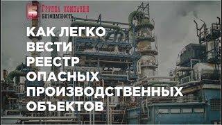 видео Регистрация опасных производственных объектов