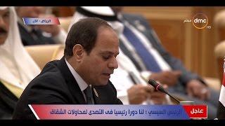 تغطية خاصة - كلمة الرئيس عبد الفتاح السيسي في القمة العربية الإسلامية الأمريكية بالرياض
