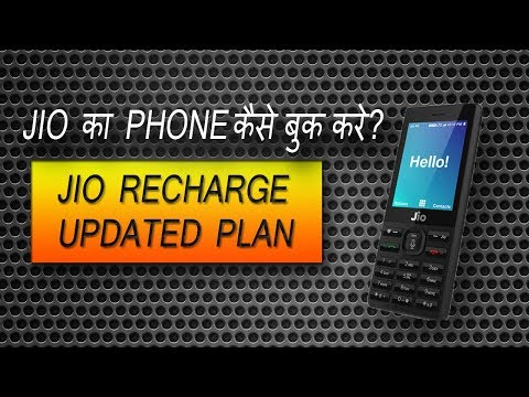 How to book Jio Phone || Jio Recharge Updated Plan