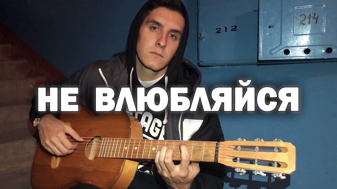 КРАСИВАЯ ПЕСНЯ ПОД ГИТАРУ (Arslan - Не влюбляйся)