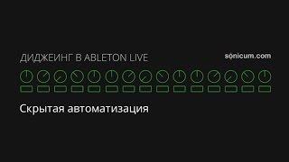 Диджеинг в Ableton Live 9: скрытая автоматизация