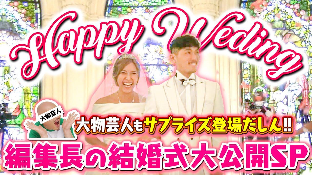いよいよ公開♥赤荻編集長結婚式全部見せ✨サプライズであの人が登場だしん💖