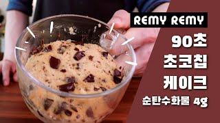 90 초 초코칩 케이크 레시피 (노 오븐 무설탕 노밀가…