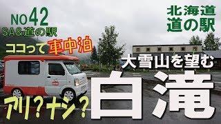 ココって車中泊アリ?ナシ?白滝編 北海道 道の駅シリーズ42