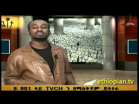 Ehiopian ETV Sunday Entertainment - Part 2