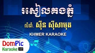 រសៀលគងភ្នំ ស៊ីន ស៊ីសាមុត ភ្លេងសុទ្ធ - Roseal Kong Phnom Sin Sisamuth - DomPic Karaoke