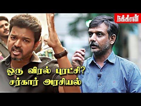 ஓட்டு போட்டால் எல்லாம் மாறுமா ? Thirumurugan Gandhi about sarkar Issue | Sarkar vs ADMK