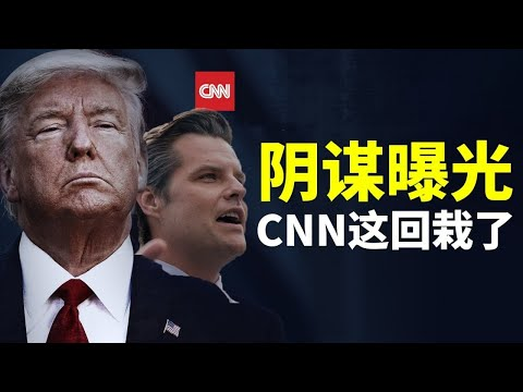 阴谋曝光,CNN这回栽了,技术主管还坦白了下一个阴谋;边境危机,贺锦丽消失二十天;香港大纪元印刷厂遭暴力破坏(政论天下第401集 20210413)天亮时分
