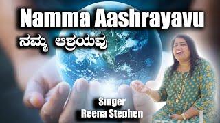 Namma Ashrayavu||Kannada Christian Songs 2021|| Reena Stephen||Jeeva Lahari