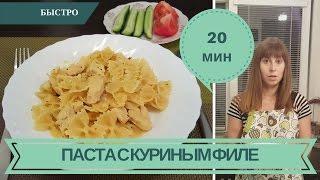 Быстрый и вкусный ужин на скорую руку: Паста и куриное филе в сметане на сковороде