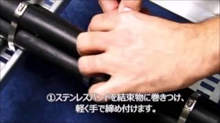 MLTステンレススチールバンド【パンドウィット】の商品説明動画