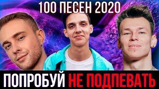 100 САМЫХ ЛУЧШИХ ПЕСЕН 2020   ПОПРОБУЙ НЕ ПОДПЕВАТЬ ЧЕЛЛЕНДЖ