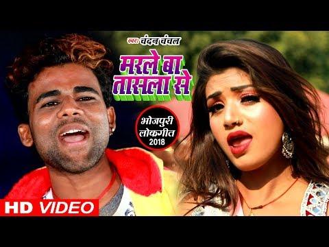 आ गया Chandan Chanchal का सुपरहिट गाना || मरले बा नातिया तसला से || Marale Ba Tasla Se (2019)