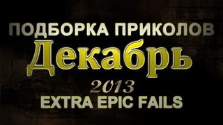Подборка Приколов И Неудач 2012 Декабрь (Выпуск 4)